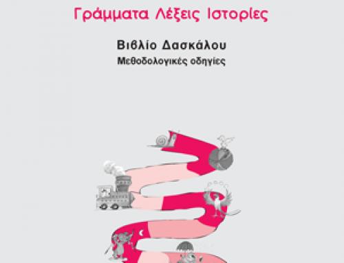 Ελληνικά Α τάξης – Χρήσιμα
