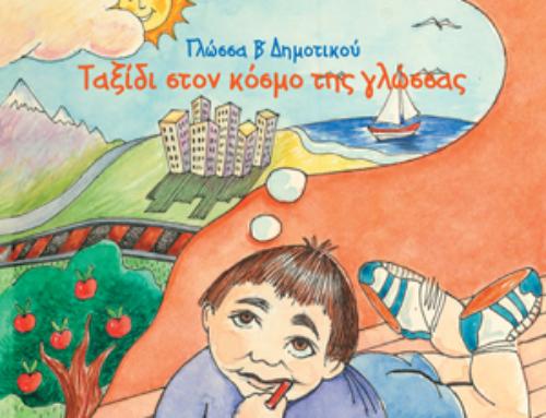 Ελληνικά Β Τάξης