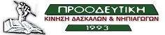 Προοδευτική Κίνηση Δασκάλων και Νηπιαγωγών Logo