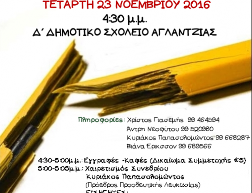Εκπαιδευτικό συνέδριο από την Προοδευτική Λευκωσίας