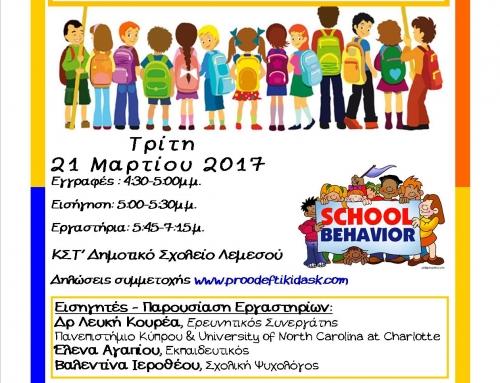 Εκπαιδευτική Ημερίδα «Σχολική Πειθαρχία και Σύστημα Προώθηση Θετικής Συμπεριφοράς»