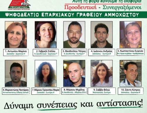 Υποψήφιοι Αμμοχώστου