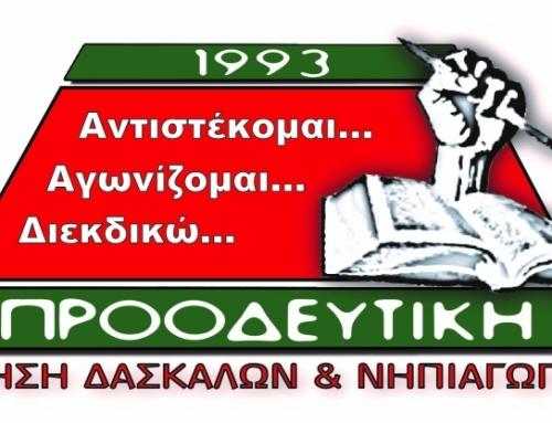 Απαράδεκτη η στάση της κυβέρνησης Αναστασιάδη προς την νέα γενιά εκπαιδευτικών