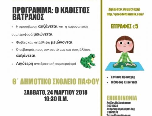 Συνέδριο: ΕΚΠΑΙΔΕΥΣΗ  ΠΡΟΣΟΧΗΣ ΣΤΑ ΠΑΙΔΙΑ ΗΛΙΚΙΑΣ 4-14 ΧΡ