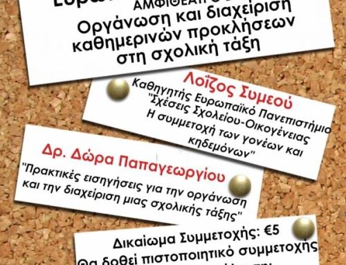 Οργάνωση και διαχείριση καθημερινών προκλήσεων στη σχολική τάξη – Σεμινάριο