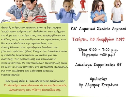 Eκπαιδευτικό συνέδριο με θέμα «Δε φταίω εγώ… Στρατηγικές για τη διδασκαλία της υπευθυνότητας»