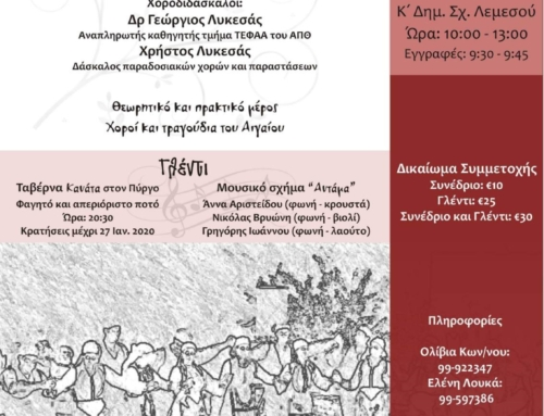 ''Χορεύοντας στα κύματα του Αιγαίου'' Σεμινάριο παραδοσιακών χορών